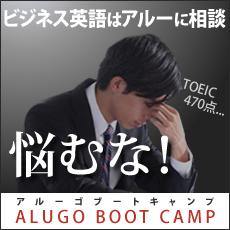 グローバル人材育成ALUGO BOOT CAMPページへ