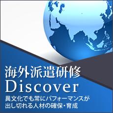 海外派遣研修Discoverページへ
