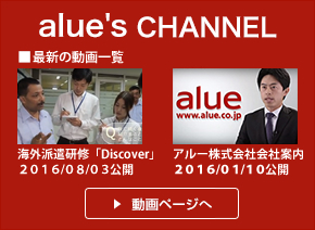 alue's CHANNEL