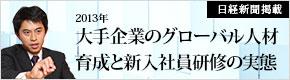日経新聞掲載特集
