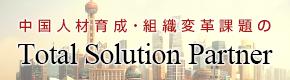 中国人材育成・組織変革課題のTotal Solution Partner