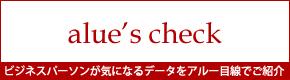 http://www.alue.co.jp/list/check/