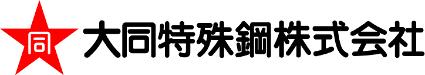 大同特殊鋼株式会社ロゴ