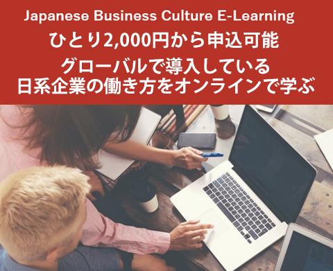 オンラインで学ぶ 日系企業の働き方