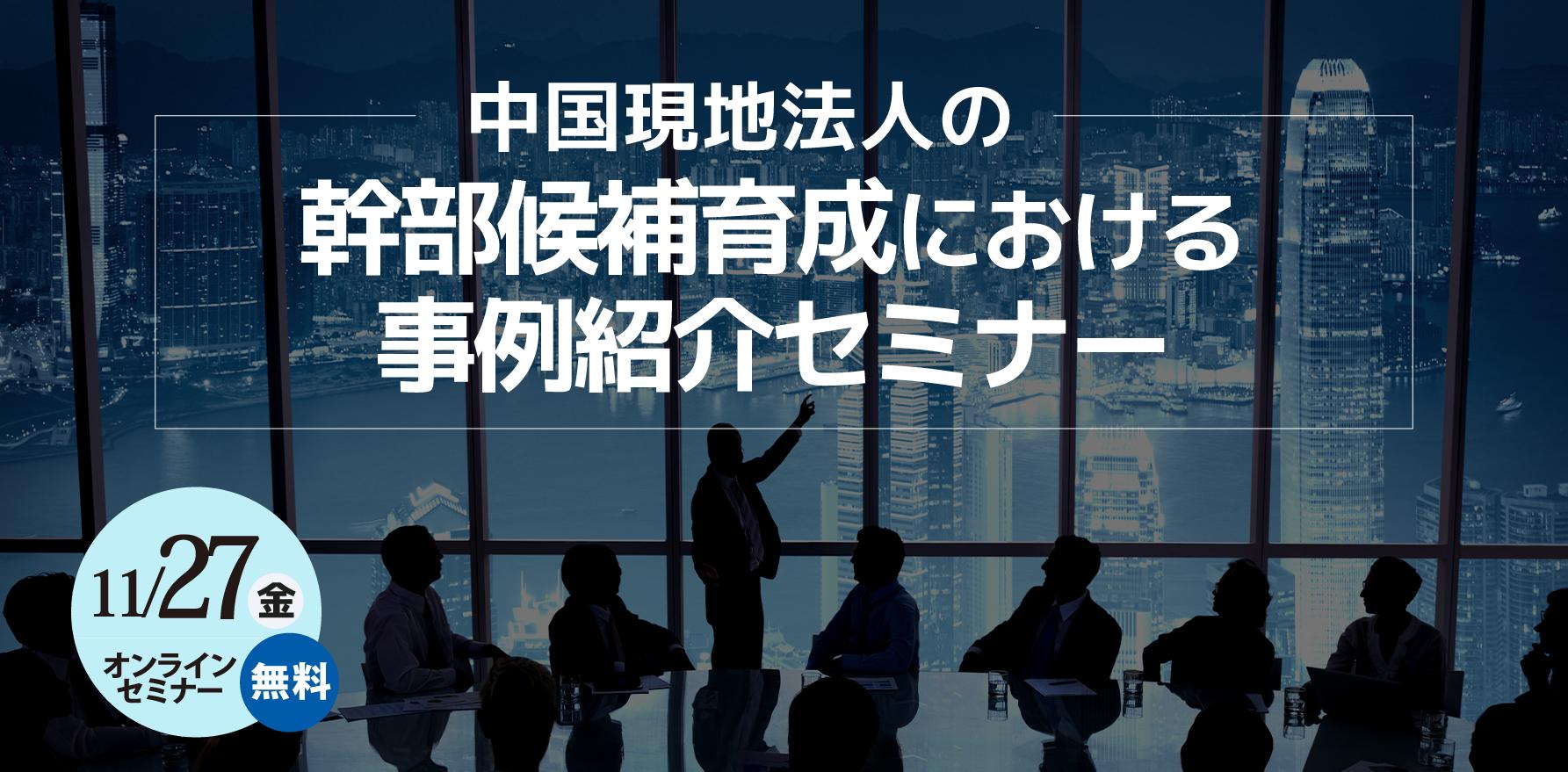 アルー株式会社無料セミナー