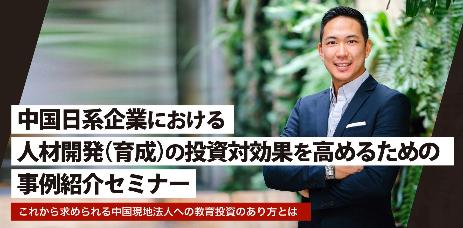 中国日系企業における人材開発(育成)の投資対効果を高めるための事例紹介セミナー