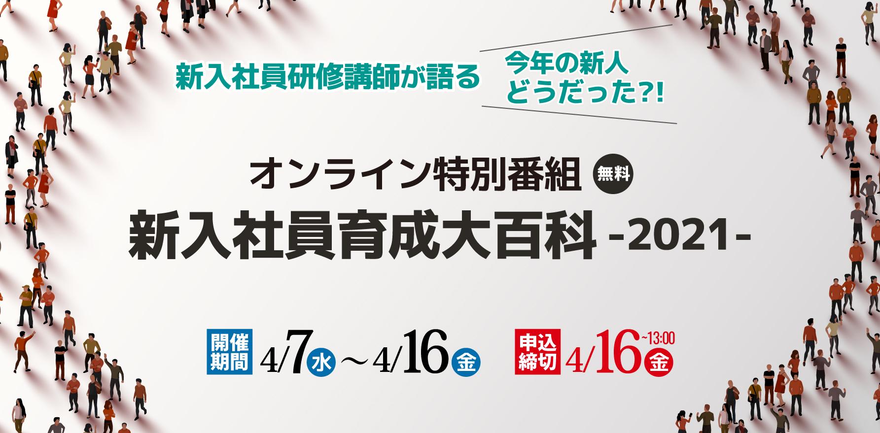 「新入社員育成大百科ー2021ー」番組②20新卒・21新卒トークセッション2