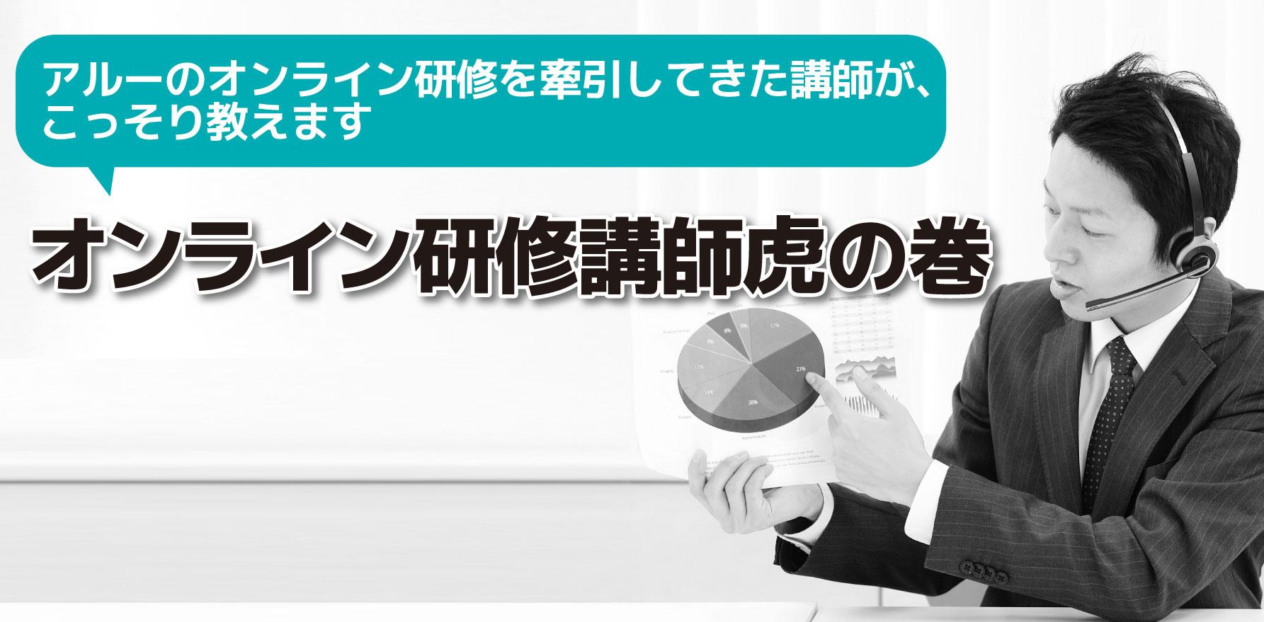 オンライン研修講師虎の巻