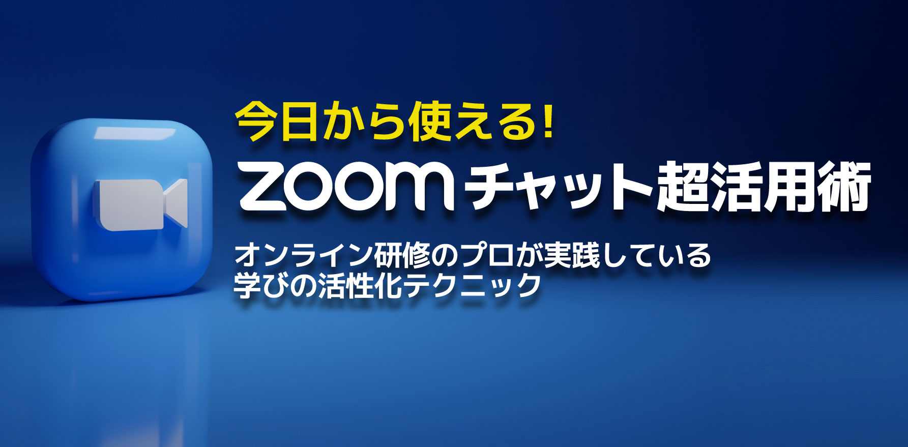 今日から使える!Zoomチャット超活用術